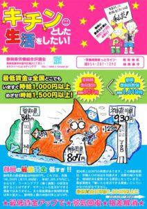 saichin_leaflet2017sprのサムネイル