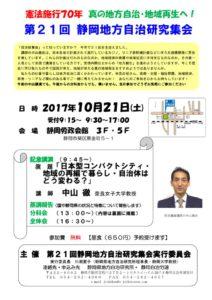 jichiken_ws2017_billのサムネイル