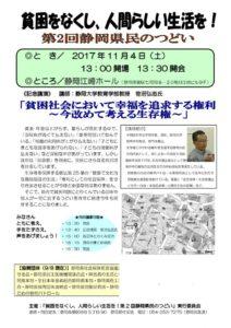 event-20171104-1のサムネイル