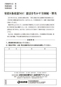 kenpo_signature_2017aut_bのサムネイル