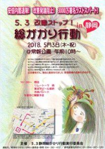 event-20180503-2_bのサムネイル