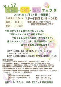 event-20190317-1のサムネイル