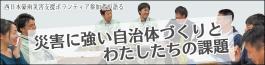 西日本豪雨災害支援ボランティア参加者による座談会