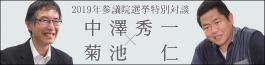 中澤秀一 × 菊池仁 特別対談