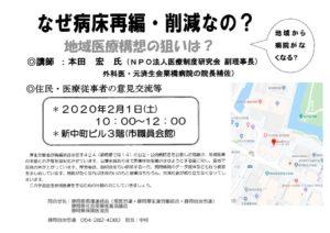 event-20200201-1のサムネイル