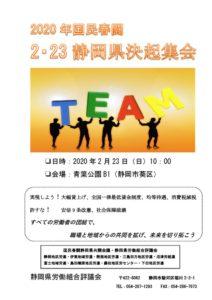 event-20200223-4のサムネイル