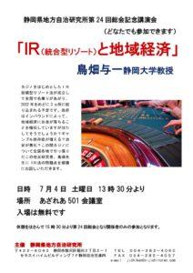 jichiken_conf2020_billのサムネイル
