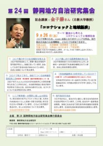 jichiken_ws2020_billのサムネイル