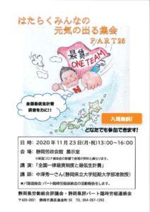 event-20201123-1のサムネイル