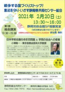 event-20210220-1のサムネイル