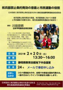 event-20210220-2のサムネイル