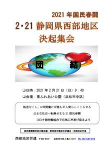 event-20210221-1のサムネイル