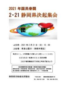 event-20210221-2のサムネイル