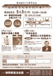 event-20210503-1のサムネイル