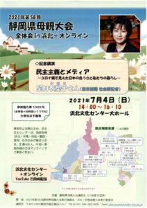 event-20210704-1のサムネイル