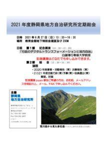 jichiken_conf2021_billのサムネイル